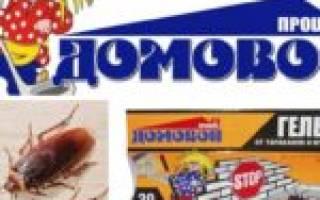 Средство домовой от тараканов