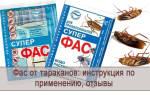 Средство от тараканов фас
