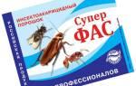 Порошок от тараканов фас